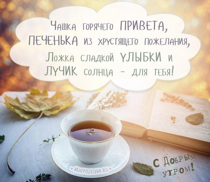 Картинки пожелания доброго утра со смыслом