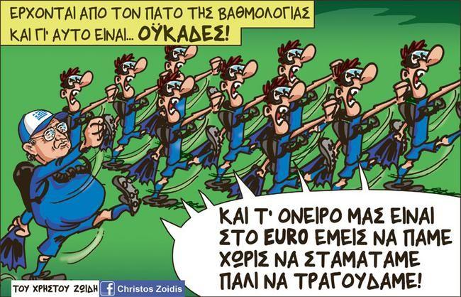 Οϋκάδες! #Zoidis