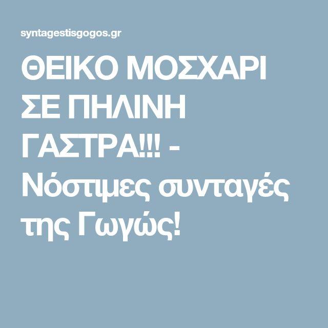 ΘΕΙΚΟ ΜΟΣΧΑΡΙ ΣΕ ΠΗΛΙΝΗ ΓΑΣΤΡΑ!!! - Νόστιμες συνταγές της Γωγώς!