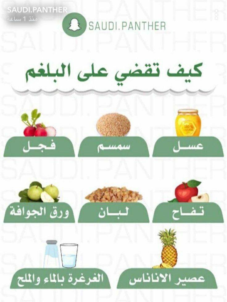 Pin By زهرة النرجس On رياضة و عناية صحية Shopping