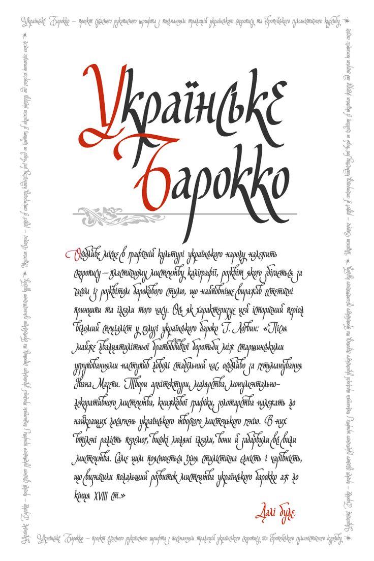 Українські рукописні шрифти   coob