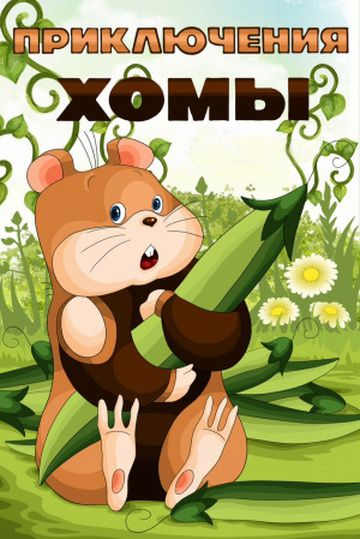 Приключения Хомы (Priklyucheniya Homy)