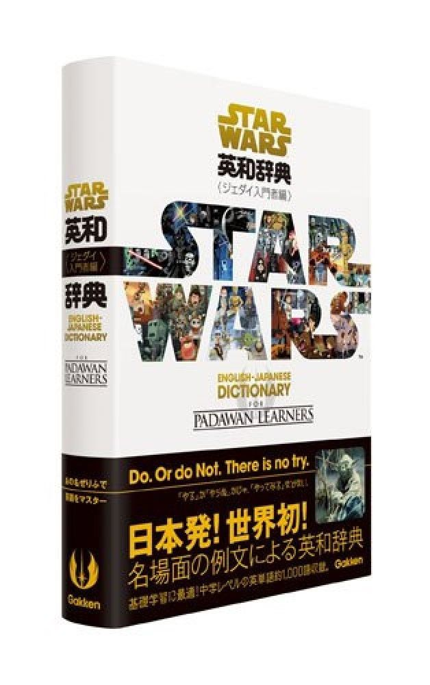 Star Wars English Japanese Dictionary Jedi Knight Master Book Japan Gift NEW