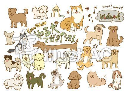 #2018年年賀状 #犬 #DOG #Dogs #戌 #戌年 #手描きイラスト #イラスト #いぬのイラスト #フリーイラスト #フリー素材