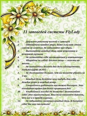 Заповеди Флай Леди