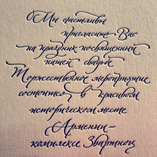 Подписать красиво открытку буквы, день