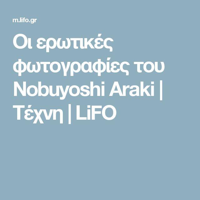 Oι ερωτικές φωτογραφίες του Nobuyoshi Araki | Τέχνη | LiFO