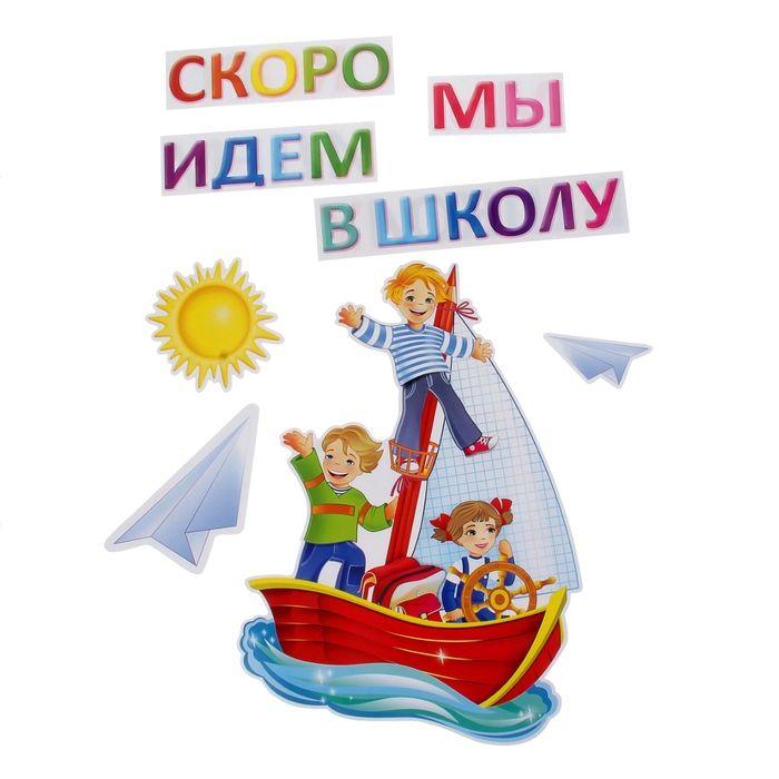 Скоро в картинках для детей, турецкие
