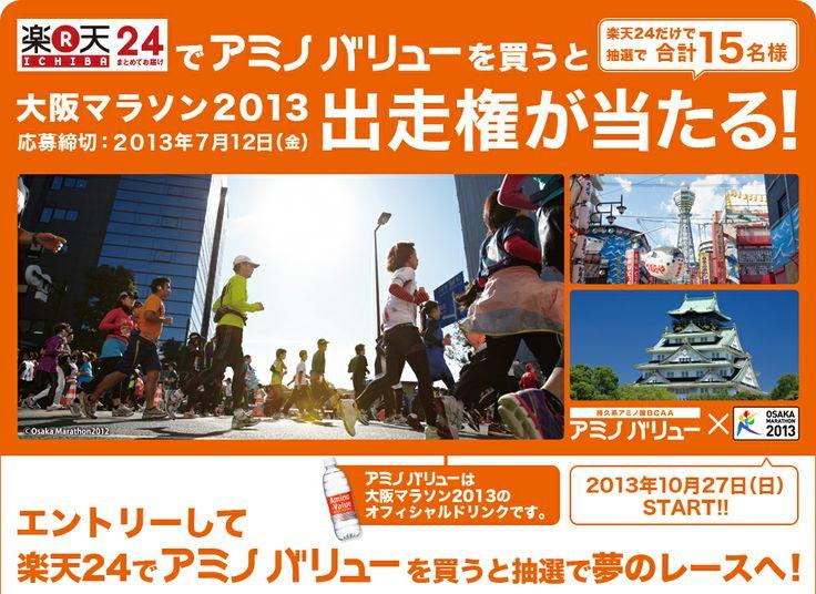20130530_大塚製薬_楽天24でアミノバリューを買うと大阪マラソン2013出走権が当たる!