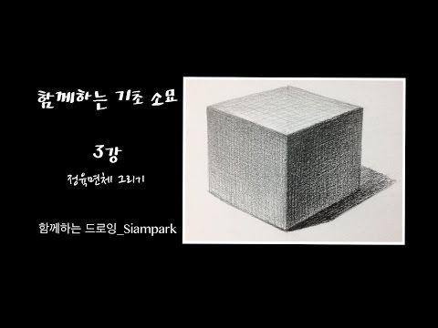 함께하는 드로잉 _ Together drawing _ 기초소묘 3 육면체 _ pencil drawing for beginner 3 cube _ 샴박 - YouTube