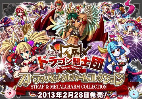「大進撃!!ドラゴン騎士団」のキャラクターグッズ発売! | ニュース | アプリ・無料ゲームは株式会社gloops(グループス)
