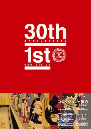 開館30周年記念展1「コレクションの歩み-ポスターを中心に-」