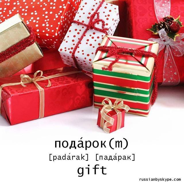 Gift in russian