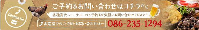 日本酒・ノンアルドリンク | 岡山駅から徒歩圏内、岡山 グルメにも人気、宮崎地鶏がおすすめの居酒屋、じとっこ組合岡山田町店
