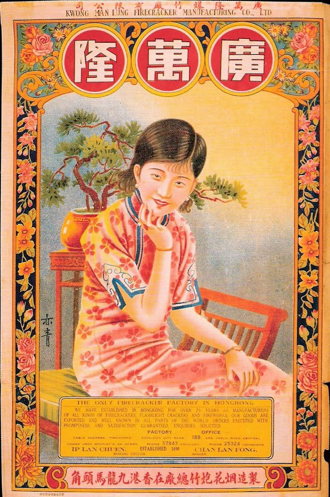Chinese Firecracker poster from around 1930s to 1940s.