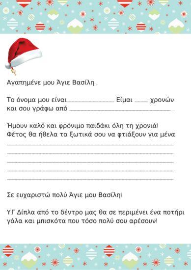 oopsblogara-dear-santa-letter-1