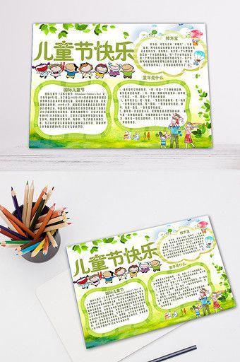 Cartoon Children\u0027s Day Electronic Bulletin#pikbest#templates Tech