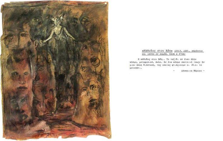 Η Κάθοδος στον Άδη (Η Εις Άδου Κάθοδος) / The Hades' Cathode