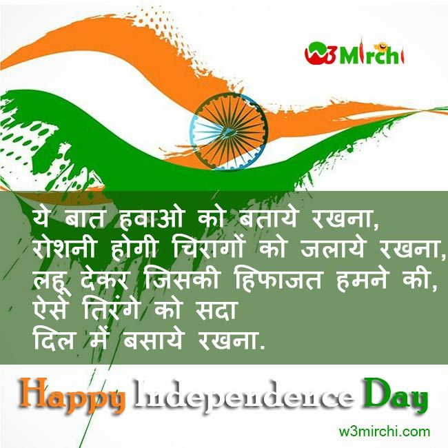Best Patriotic Quotes In Hindi: Best 25+ Independence Day Shayari Ideas On Pinterest