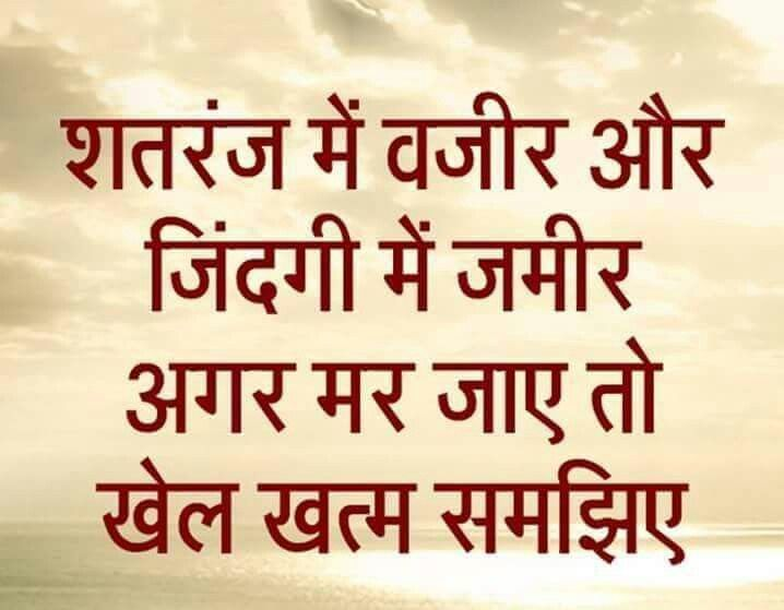 Pinterest Beautiful Quotes: 689 Best Images About BEAUTIFUL HINDI QUOTES On Pinterest