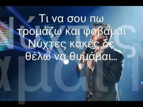 Παντελης Παντελιδης-Τα σχοινια σου (στιχοι)