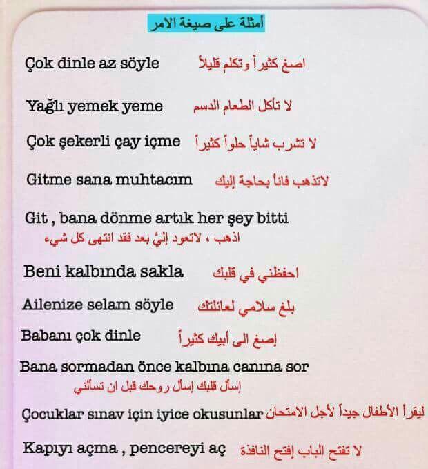 صيغة الأمر باللغة التركية