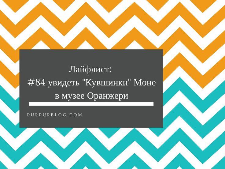 "Лайфлист: увидеть ""Кувшинки"" Моне в Оранжери"