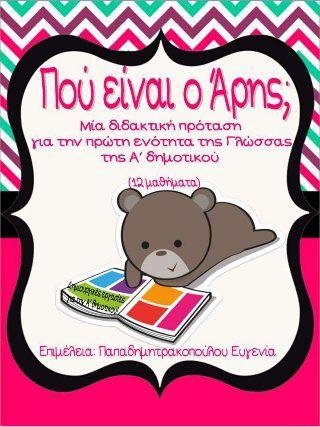ΠΟΥ ΕΙΝΑΙ Ο ΑΡΗΣ (12 ΜΑΘΗΜΑΤΑ) (http://blogs.sch.gr/epapadi/)