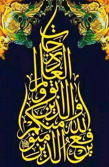 DesertRose,;,Islamic calligraphy art,;,Aayat bayinat,;,
