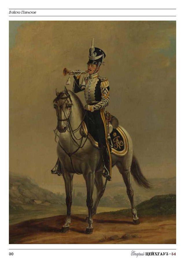 Trębacz pułku strzelców konnych gwardii/trumpeter  of mounted riflemen guard
