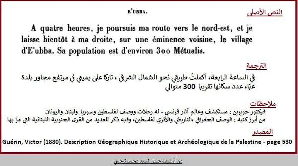 مدونة جبل عاملة عبا في العام 1875 كما وصفها فيكتور جويرين