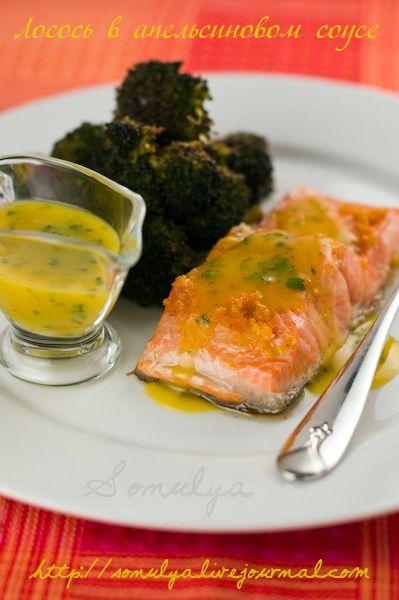 Salmon in Orange Sauce. Изумительный соус, добавила чайную,ложку тросникового сахара, рыба готовилась минут 20.