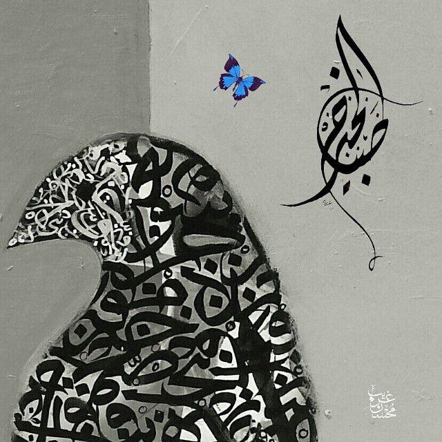 صباح الخير من ابداعات الفنان محسن غريب
