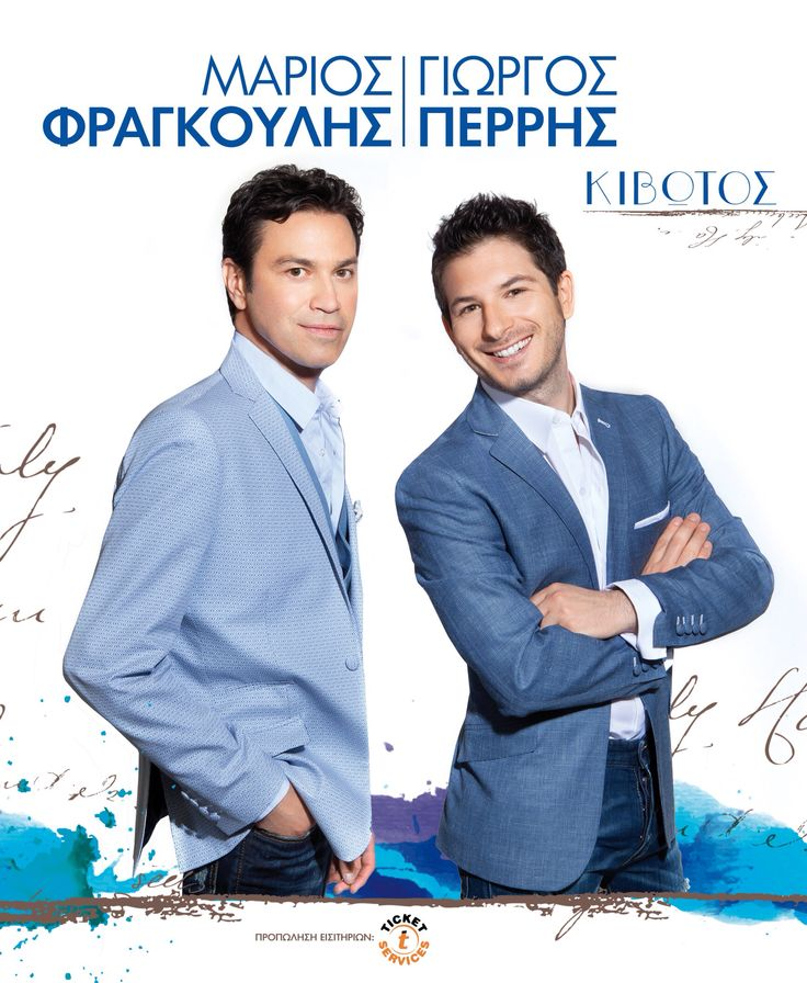 Mario Frangoulis and George Perris summer tour in Greece, 2016