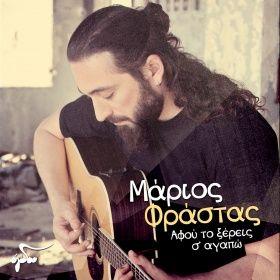 Μάριος Φράστας - Αφού το ξέρεις σ' αγαπώ (Digital Single)