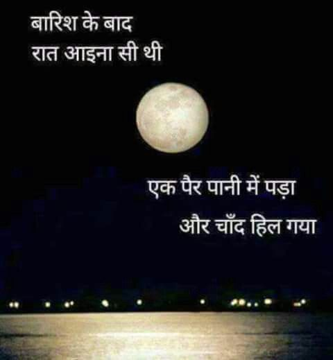 132 Best Images About Gulzar,s Poem On Pinterest