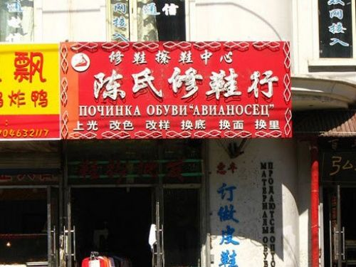 Китайские вывески, которые выносят мозг