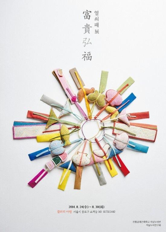 [전시]색실누비 열쇠패展-갤러리 아원,2016.08.24~30