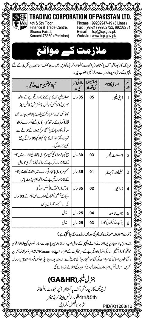 Jobs in Trading Corporation of Pakistan