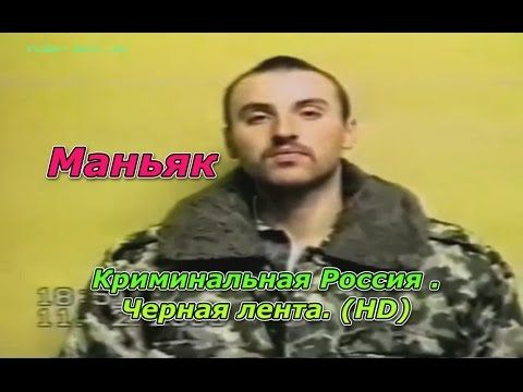 Криминальная Россия . Черная лента . (HD)