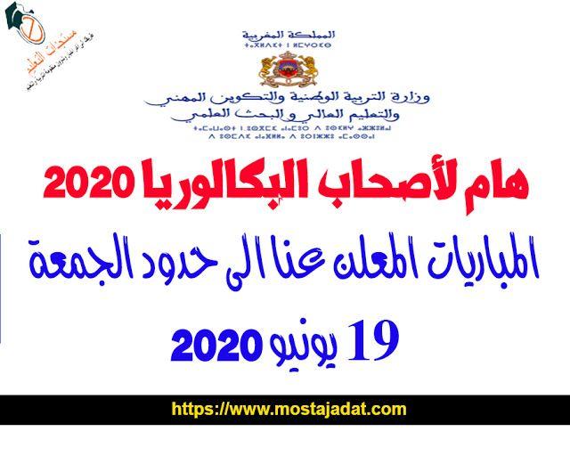 هام لأصحاب البكالوريا 2020 المباریات المعلن عنھا إلى حدود الجمعة 19 یونیو 2020 Calligraphy Arabic Calligraphy