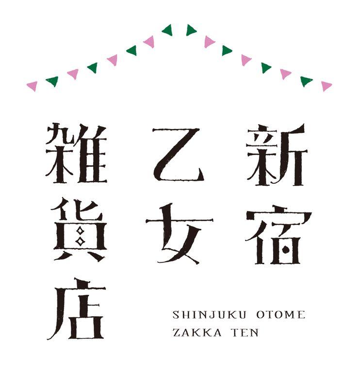 新宿乙女雑貨店 shinjuku otome zakka ten
