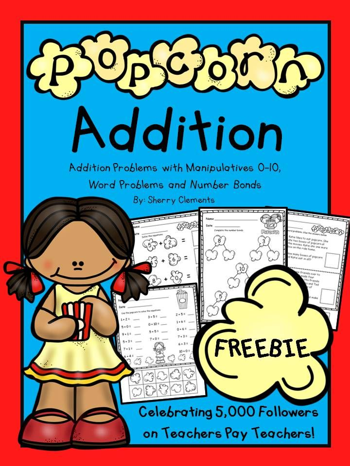 FREEBIE - Popcorn Addition (sums to 10, word problems, and number bonds) - kindergarten, first and second grade math, math centers, homework, morning work, and mini lessons - $