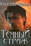 Темный страж. Начните читать книги Фихан Кристин в электронной онлайн библиотеке booksonline.com.ua. Читайте любимые книги с мобильного или ПК бесплатно и без регистрации.
