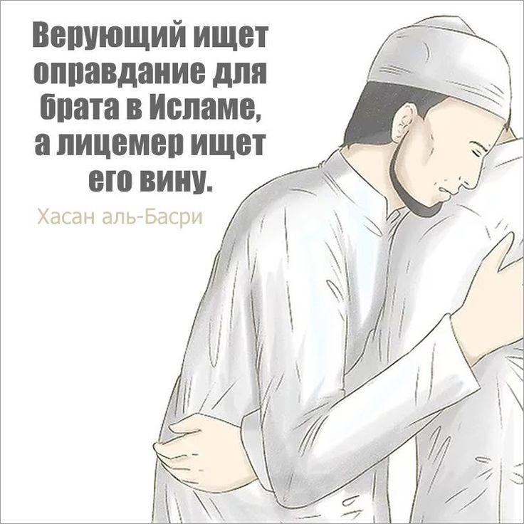 Исламская картинка с надписью о дружбе