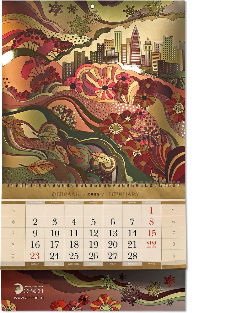 Квартальный календарь Город будущего