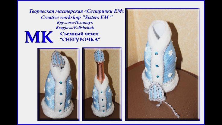 """МК съемный чехол """"Снегурочка"""""""