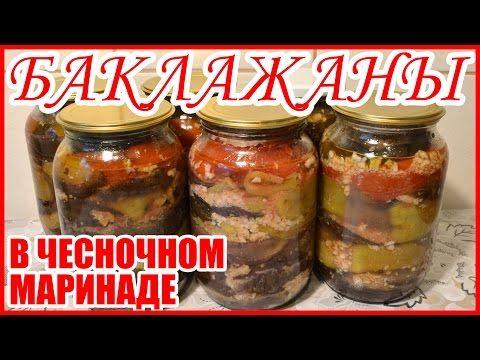 Баклажаны с перцем в чесночном соусе. Рецепт на зиму - Простые рецепты Овкусе.ру