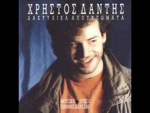 Xristos Dantis - Daktilika apotipomata