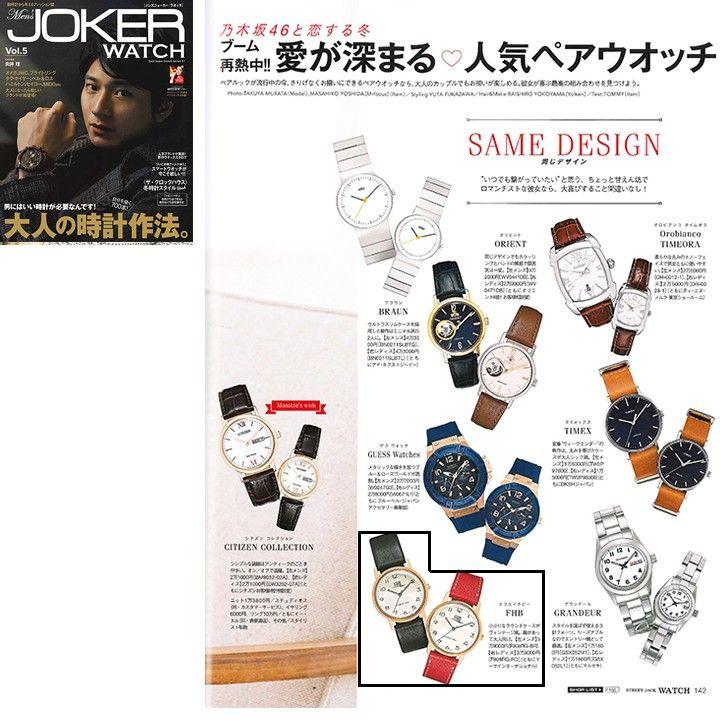 Men's JOKER WATCH Vol.5 P142